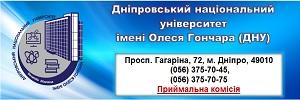 ДНУ ім. Олеся Гончара